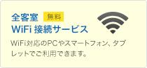 全客室無料WiFi接続サービス
